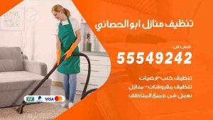 تنظيف منازل ابوالحصاني